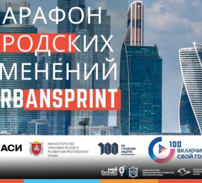 Марафон городских изменений #URBANSPRINT