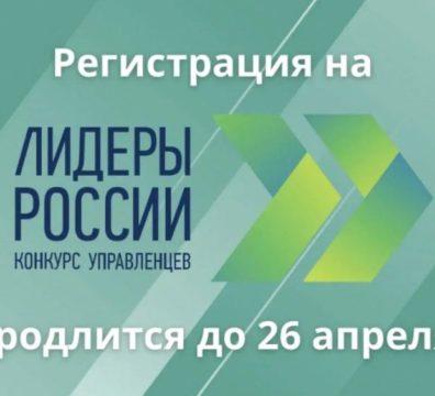 До 26 апреля осуществляется регистрация на трек «Информационные технологии» четвертого конкурса «Лидеры России»